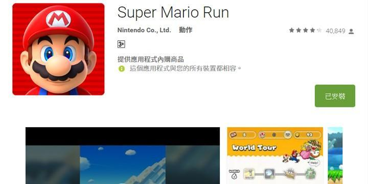 Super Mario Run 正式於 Android 開放下載