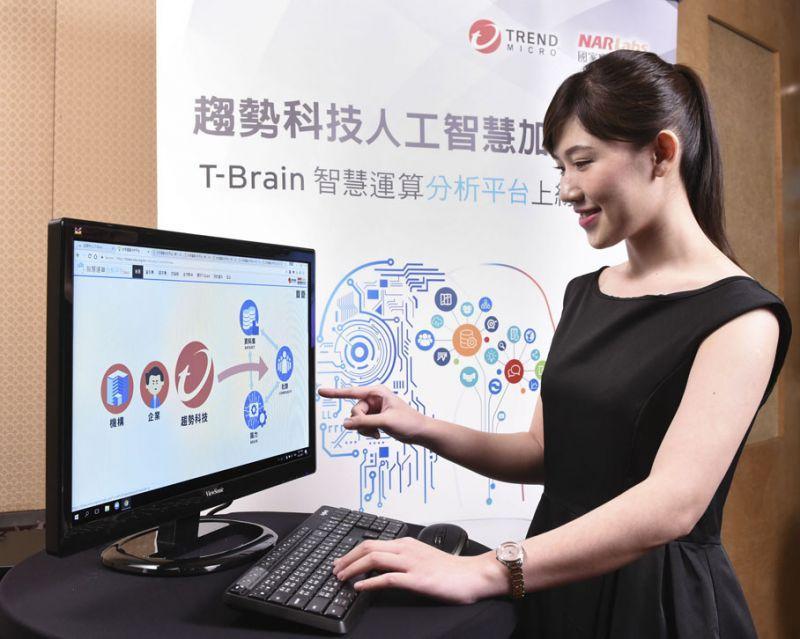 趨勢科技攜手國家實驗研究院打造『T-brain』機器學習智慧運算分析平台,加速人工智慧...