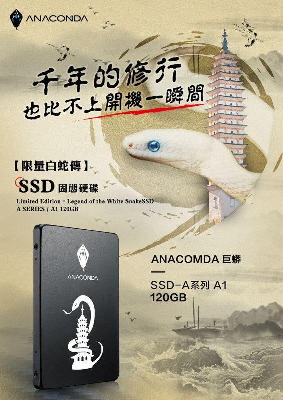 ANACOMDA巨蟒 推出端午節限量白蛇傳固態硬碟SSD