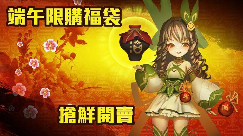 《我的英雄夢GO》五月五 與「異界粽吉拉」慶端午 仲夏好禮接「粽」而來!