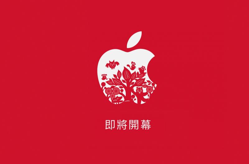 APPLE宣布台灣首間Apple Store即將開幕!