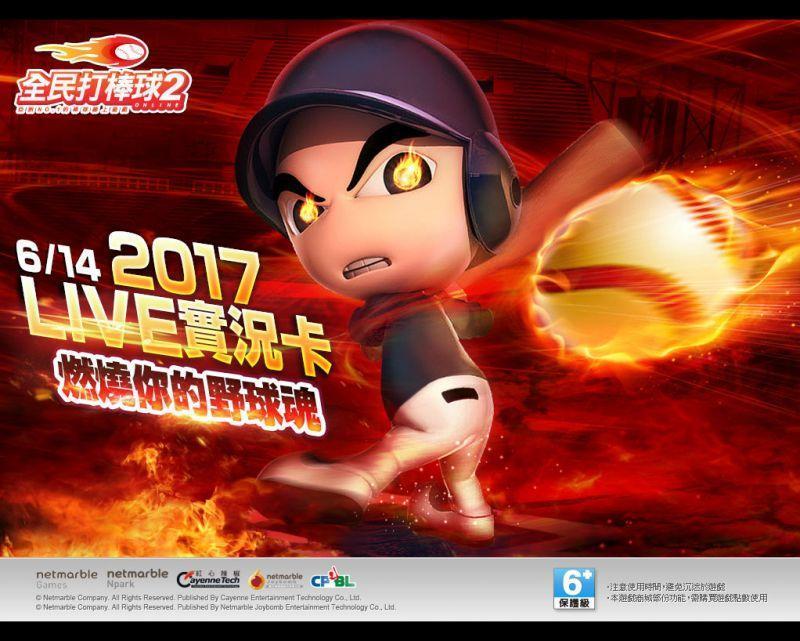 《全民打棒球2 Online》今日隆重推出「Live實況卡 燃燒你的棒球魂」全新改版、全新「L...