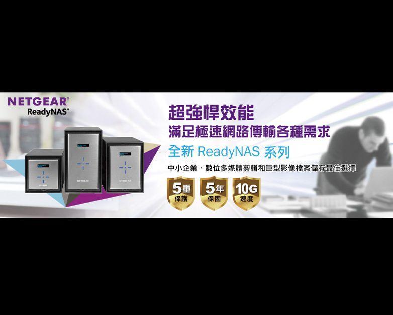NETGEAR推出 RN520X / 620X 系列商用10Gbe NAS