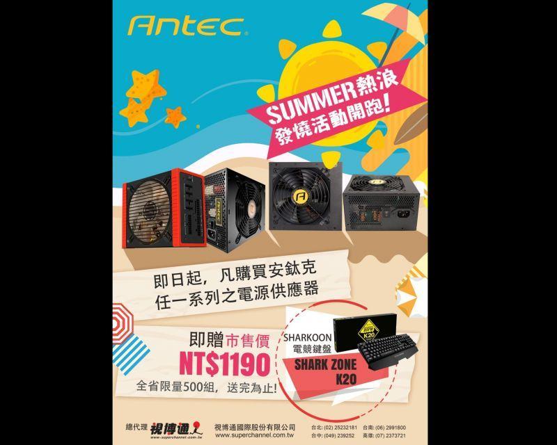 Antec__SUMMER活動