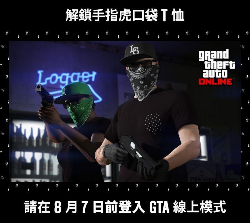 GTA 線上模式現已推出叛亂份子貨車改裝款,外加雙倍 GTA 遊戲幣與聲望值獎勵、地堡折扣...