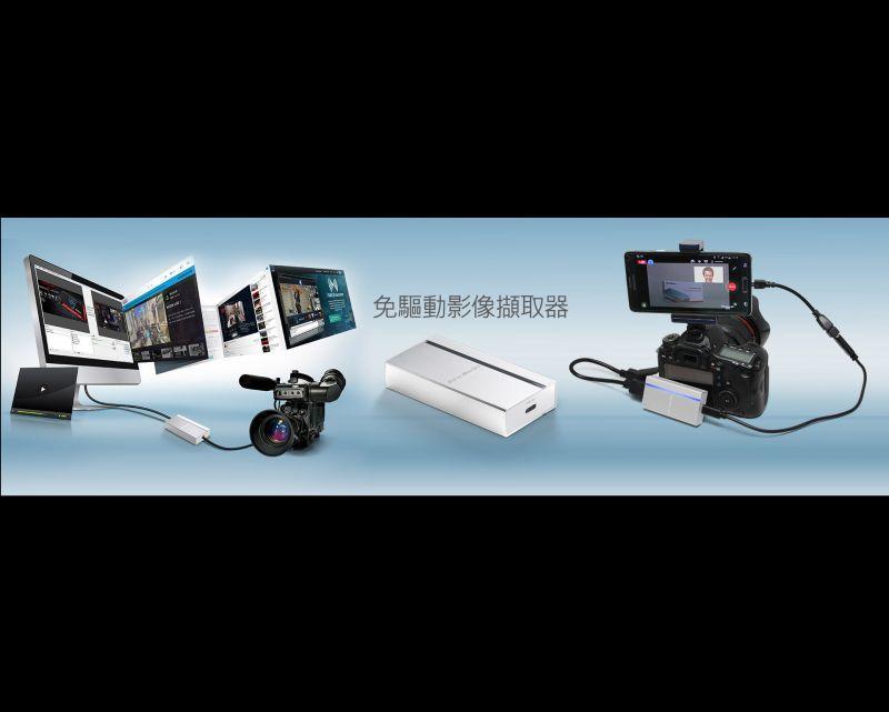圓剛科技推出免驅動影像擷取器BU110 –「行動直播 立即上手」