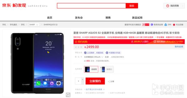 夏普AQUOS S2全屏手機 預購超過20萬支