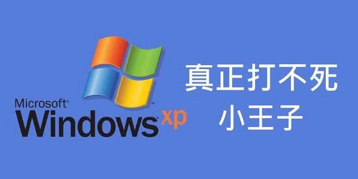 經典不死!Windows XP誕生16年!