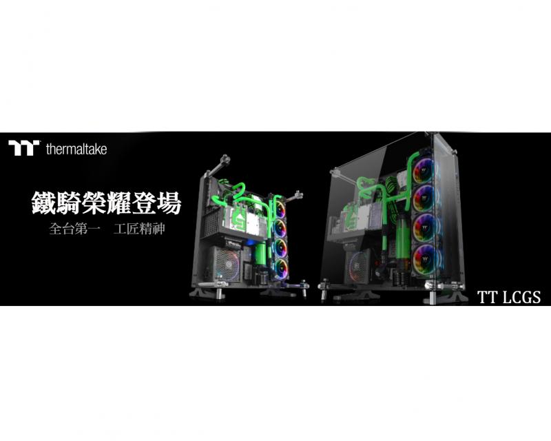 TT矅越P5【鐵騎】水冷電競電腦上架PChome 提供玩家頂尖效能處理器、繪圖顯示技術和最大...