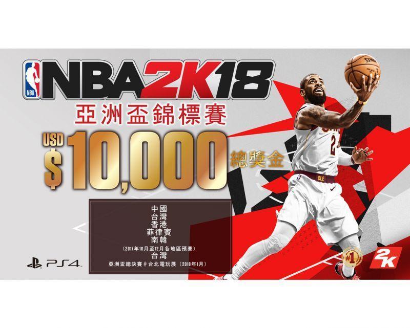 《NBA 2K18》再推《NBA 2K》亞洲盃錦標賽