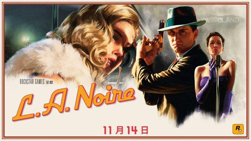 四個版本的新 L.A. NOIRE 將於 11 月 14 日推出
