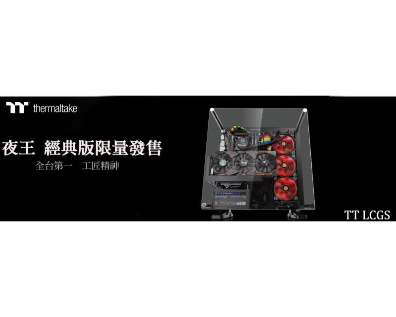 曜越P3【夜王】水冷電競電腦 經典機 正式上架PChome 開放式透視全景設計‧匠心工藝打造