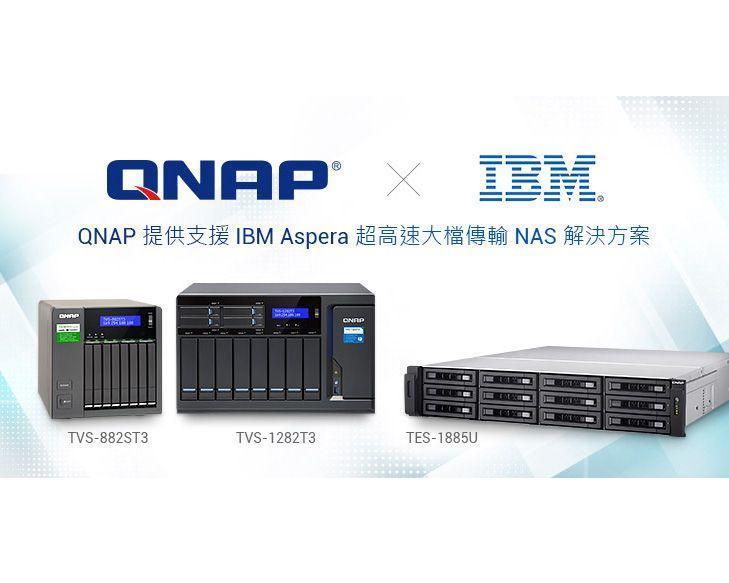 威聯通攜手IBM 提供支援Aspera超高速大檔傳輸的NAS解決方案