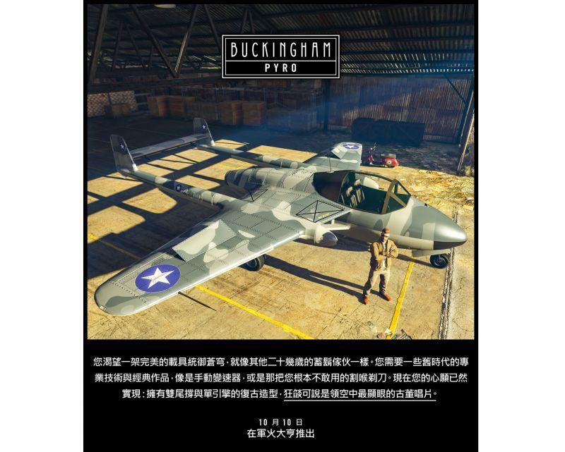 GTA線上模式現已推出白金漢狂燄,遊玩「載具戰爭」獲取雙倍 GTA 遊戲幣與聲望值以及更多