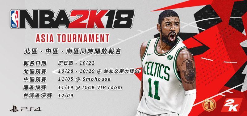 《NBA 2K18》亞洲盃錦標賽台灣區資格賽即日起開放報名