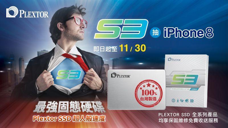 PLEXTOR S3C SSD 抽iPhone活動 36天限定