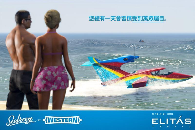 GTA 線上模式過萬聖:雙倍 GTA 遊戲幣獎勵、全新西部海風飛機,以及更多