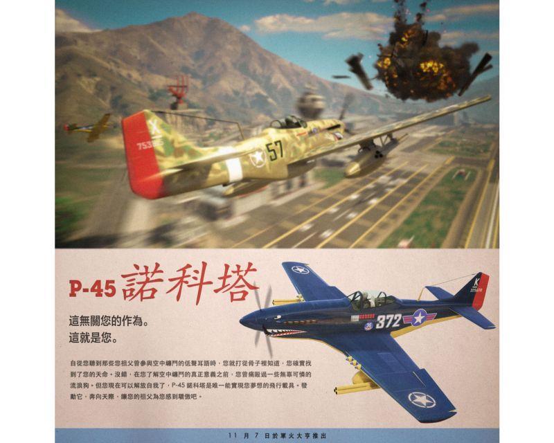 GTA 線上模式:P-45 諾科塔戰鬥機,外加新推出的「空中纏鬥」模式、優惠折扣以及更多