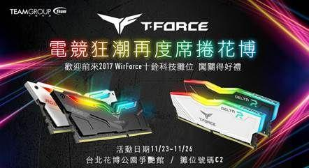 T-FORCE電競狂潮再度席捲花博 十銓科技參與亞洲空前電競聚會WirForce 2017