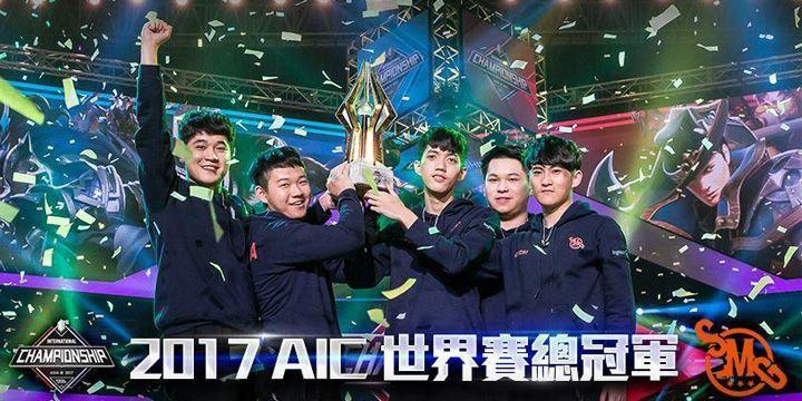 羅技力挺 SMG 戰隊獲《傳說對決》AIC 2017 世界冠軍