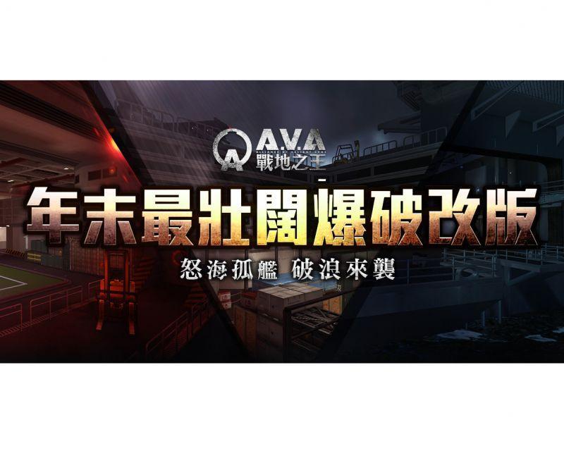 《A.V.A 戰地之王》歲末壯闊改版 全新爆破地圖「怒海孤艦」破浪來襲