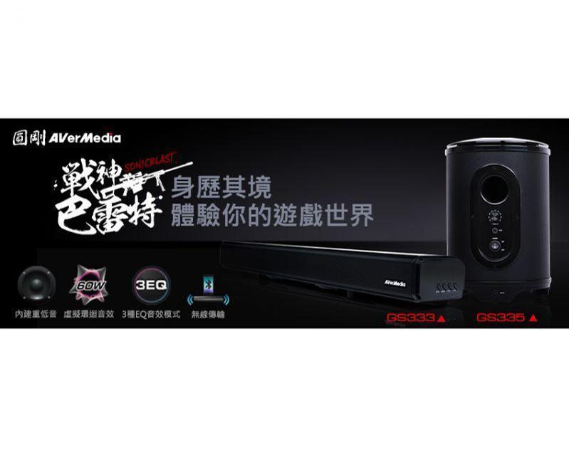 圓剛科技推出一系列藍芽無線Soundbar強勢搶攻電競及家庭劇院市場