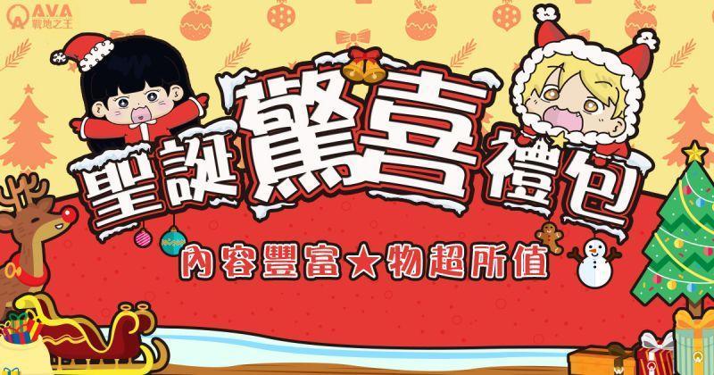 為了慶祝聖誕節特別推出的「聖誕驚喜禮包」,絕對物超所值!.jpg
