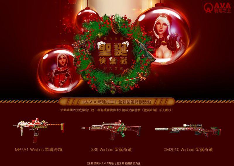 營運團隊推出聖誕活動,玩家有機會獲得全新「聖誕奇蹟」系列槍枝。.jpg.jpg