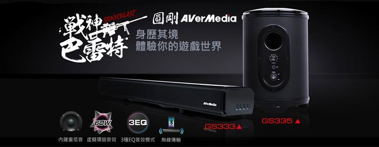 AVerMedia GS333 SoundBar / GS335 低音箱 - XFastest - avermedia-gd333-gs335.jpg
