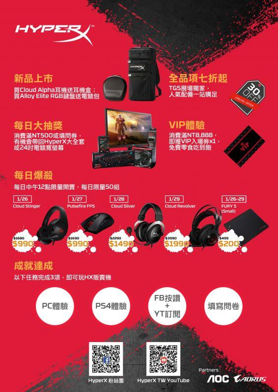 HyperX電玩展活動資訊.jpg