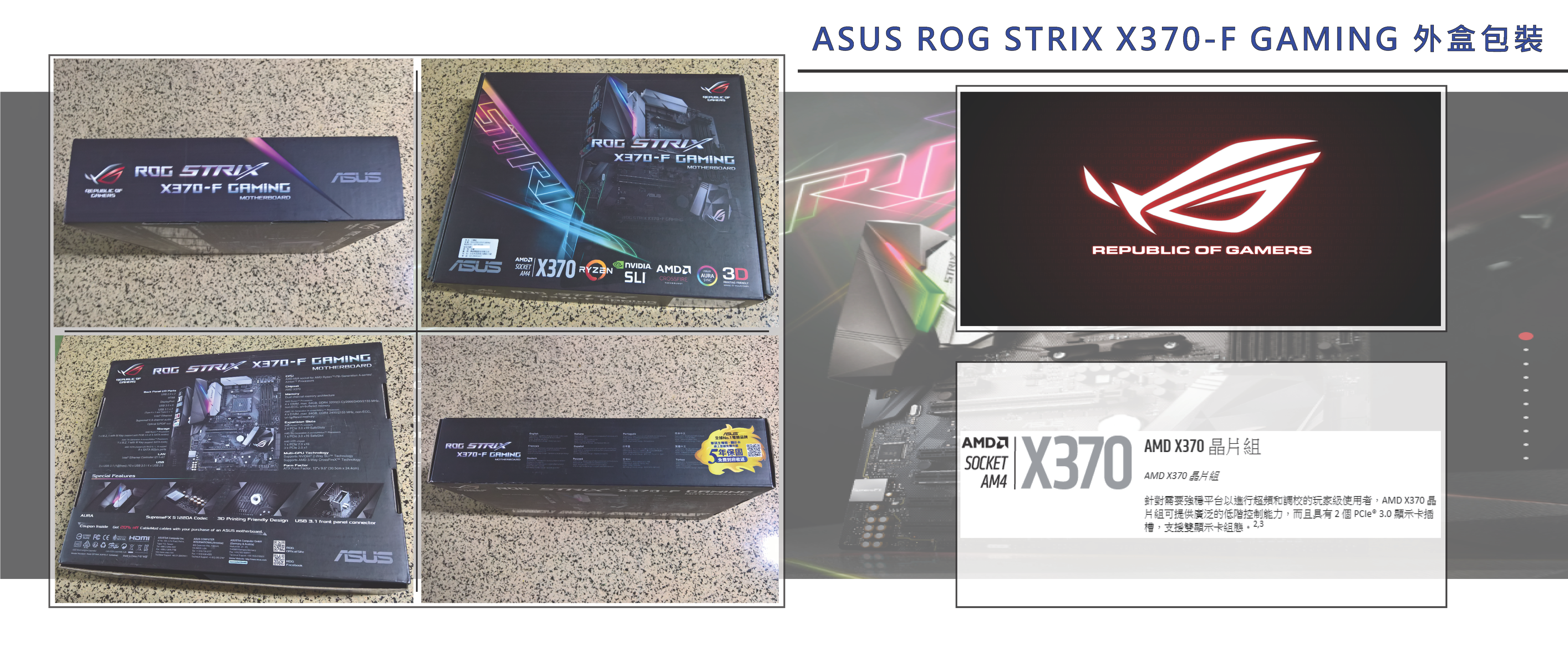AMD RYZEN 5 1600 & ASUS ROG STRIX X370-F GAMING & AMD RADEON R9 NANOx2 CROSSFIREX TEST - XFastest - ASUS ROG STRIX X370-F GAMING 外盒包裝