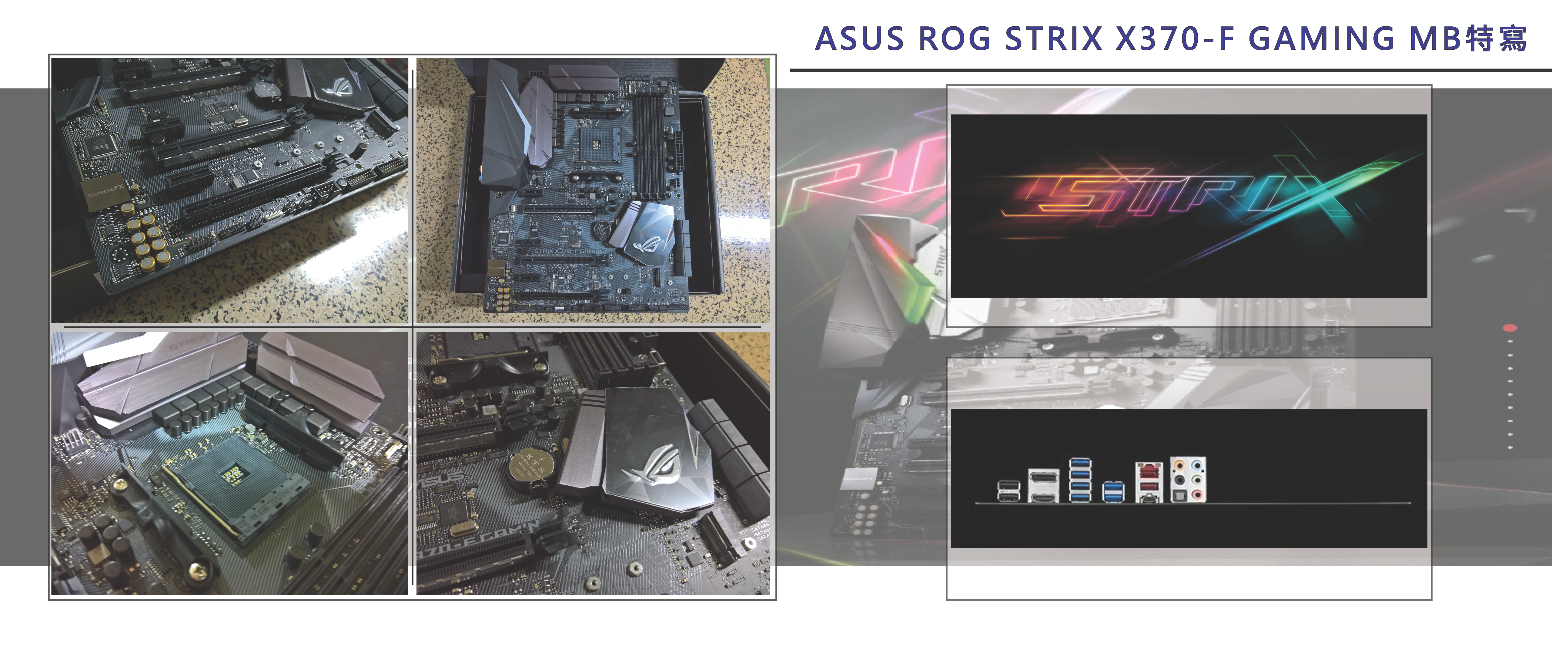 AMD RYZEN 5 1600 & ASUS ROG STRIX X370-F GAMING & AMD RADEON R9 NANOx2 CROSSFIREX TEST - XFastest - ASUS ROG STRIX X370-F GAMING MB特寫