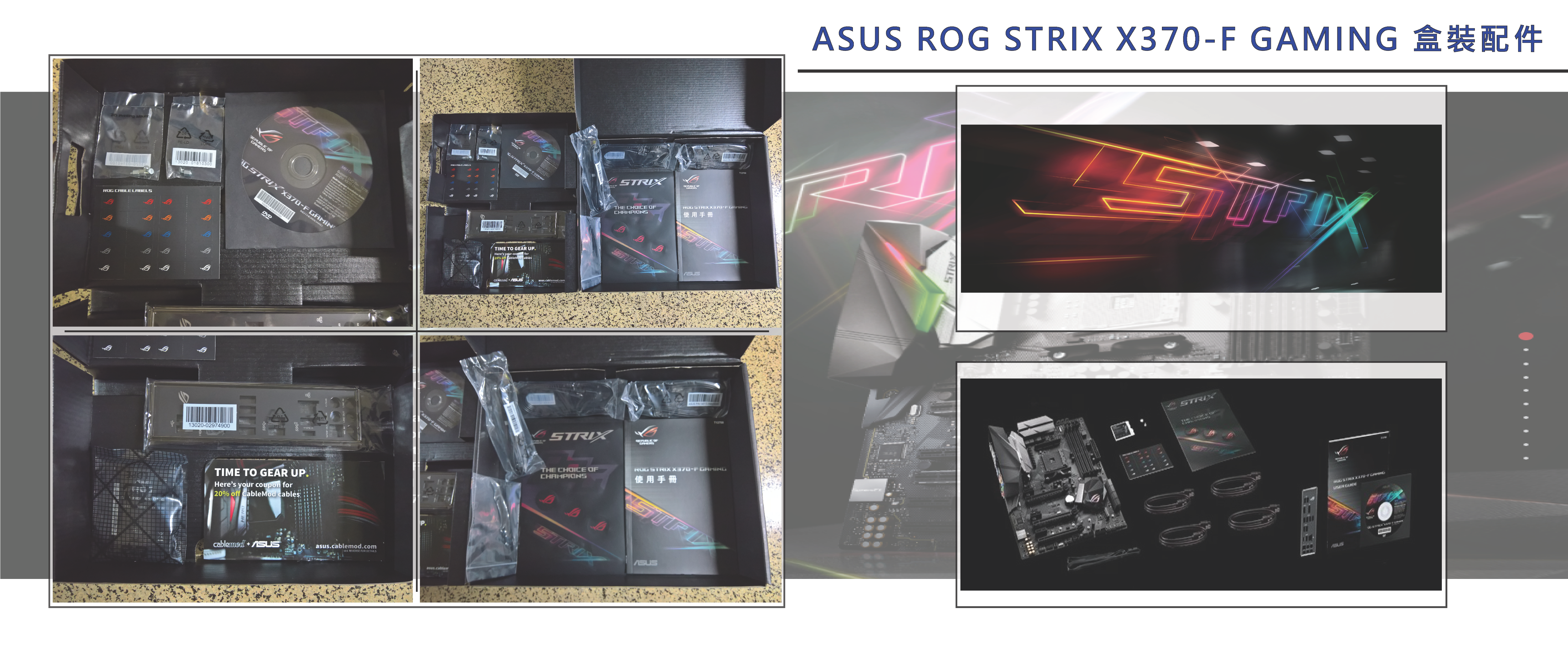 AMD RYZEN 5 1600 & ASUS ROG STRIX X370-F GAMING & AMD RADEON R9 NANOx2 CROSSFIREX TEST - XFastest - ASUS ROG STRIX X370-F GAMING 盒裝配件