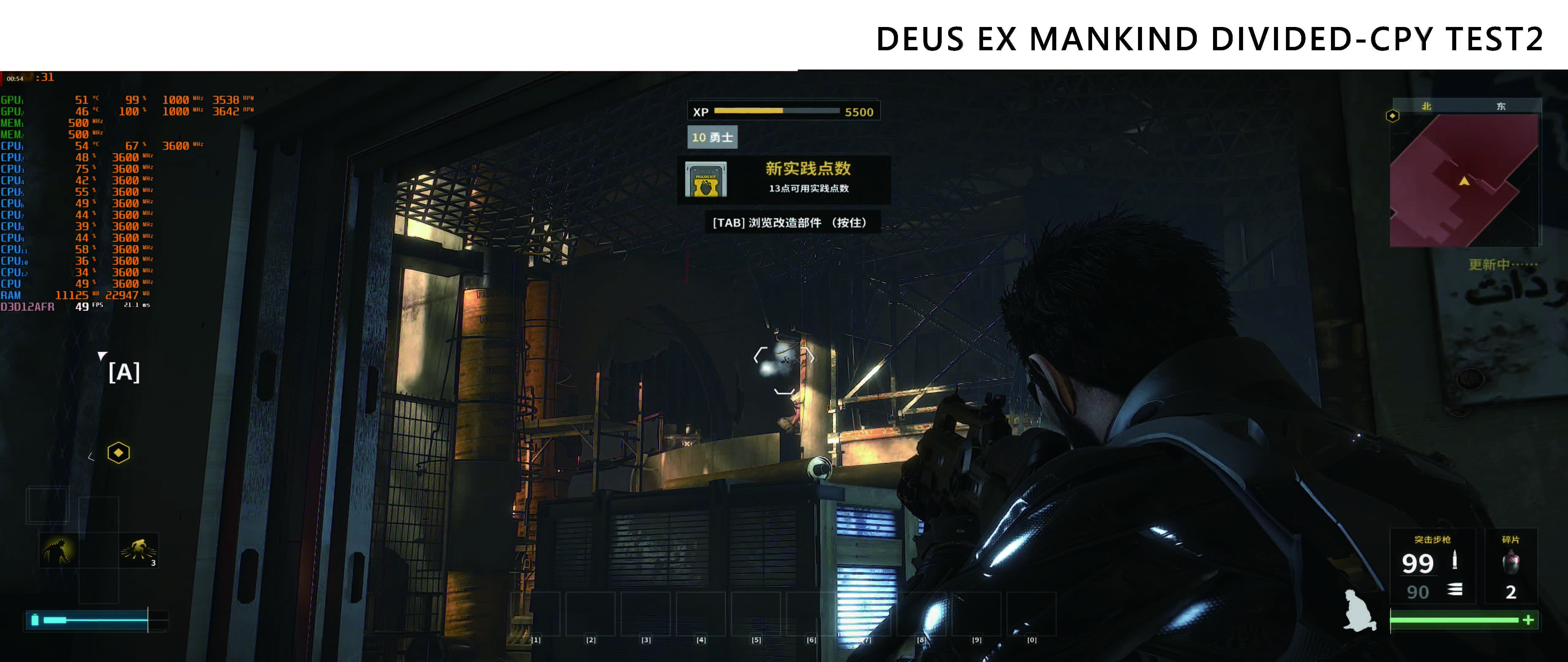 AMD RYZEN 5 1600 & ASUS ROG STRIX X370-F GAMING & AMD RADEON R9 NANOx2 CROSSFIREX TEST - XFastest - DEUS EX MANKIND DIVIDED-CPY TEST2