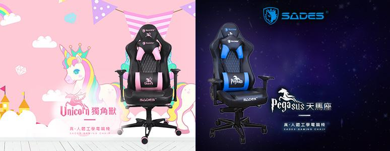 SADES UNICORN、PEGASUS電競椅開箱/極佳包覆感 遊戲中無限暢玩 - XFastest - SADES-gaming-chair_774x300.jpg