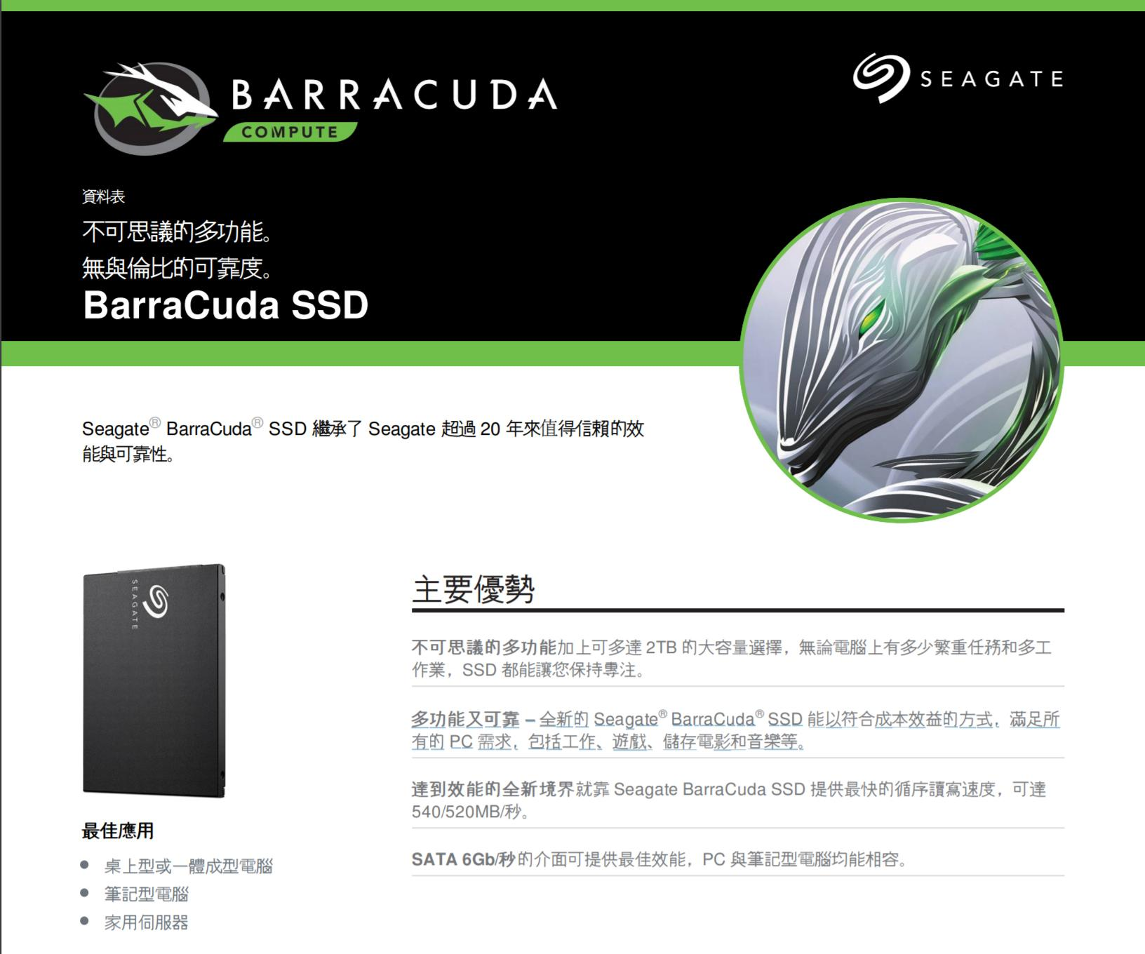 5年保固、最大2TB容量:SEAGATE發布BarraCuda SSD - XFastest - Seagate-BarraCuda-SSD.jpg