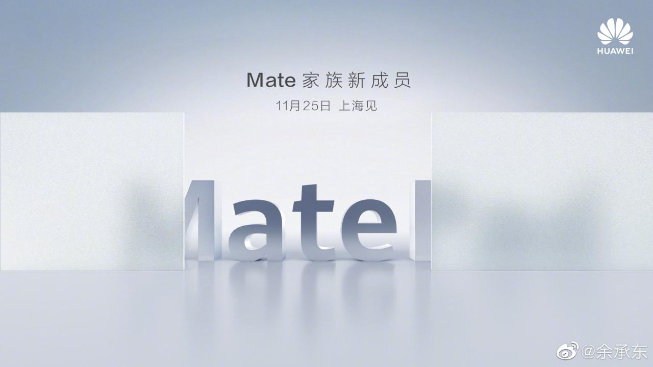 Huawei Mate全新成員MatePad降臨,將於11月25日發布 - XFastest - hc-matepad-launch-promo-1.png