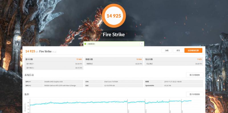 Fire Strike.PNG