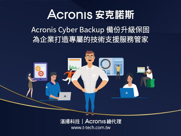 0210-安克諾斯Acronis Cyber Backup備份升級保固 為企業打造專屬的技術支援服務管家.j.jpg