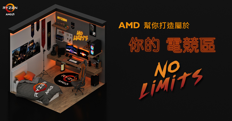 AMD NO LIMITS 幫你打造屬於你的電競區! - XFastest - AMD-YES-Faith0511.jpg