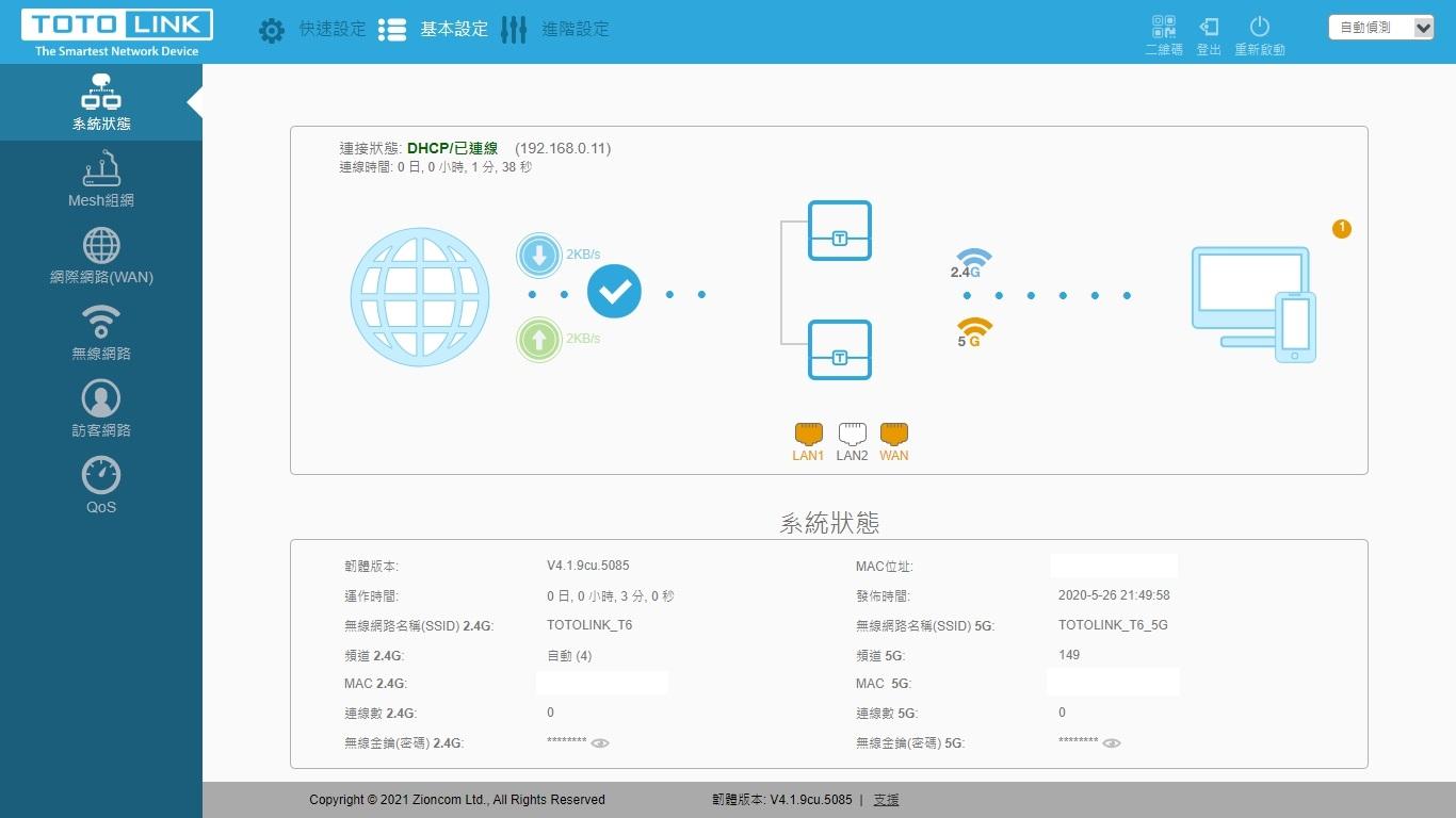 TOTOLINK T6 Mesh網狀全覆蓋免配對輕鬆好設定WiFi路由器3284