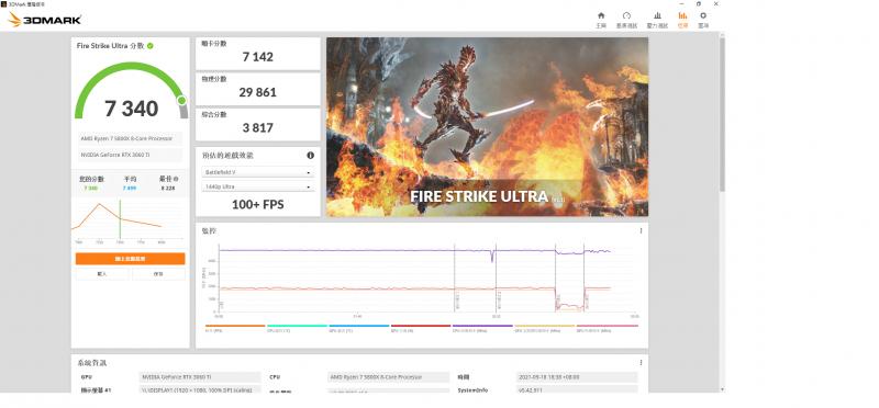 Fire Strike ULTRA預設.png