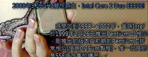 2008年3.16GHz雙核霸主,Intel Core 2 Duo E8500! [Victoria secret]