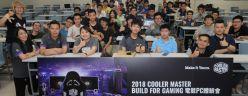 2018 Cooler Master Build For Gaming電競PC體驗會【清華大學】直擊報導